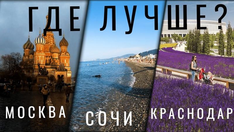 Москва Сочи Адлер Краснодар Достопримечательности Что посмотреть в 2020 Мой отпуск Влог 1
