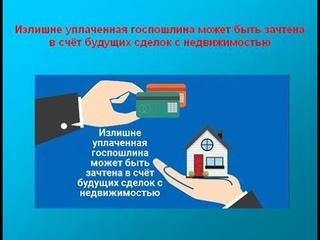 Излишне уплаченная госпошлина может быть зачтена в счёт будущих сделок с недвижимостью