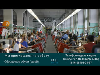 Обувная фабрика RALF RINGER (Талдом) приглашает на работу