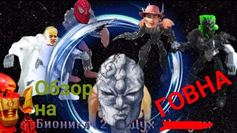 Обзор на Бионикл 2 Дух Макуты Feat Bio zed