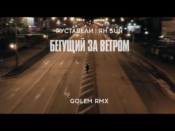 Руставели Ян Sun Бегущий за ветром Golem remix OFFICIAL HD VIDEO