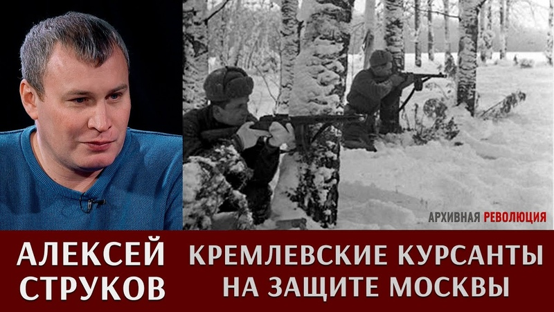 Алексей Струков кремлевские курсанты на защите Москвы