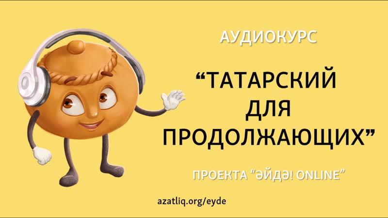Аудиокурс Татарский для продолжающих урок 13