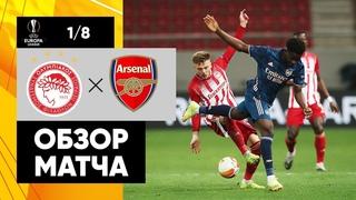 Олимпиакос - Арсенал. Обзор 1-го матча 1/8 финала Лиги Европы