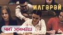 Красивый Татарский клип ИлГэрэй - Чит жимеш NEW 2020