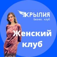 """Афиша Краснодар Женский бизнес клуб """"КрылИя"""""""