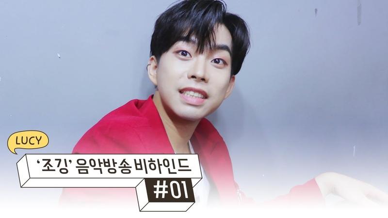 LUCY '조깅 Jogging ' 음악방송 비하인드 01