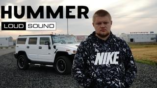 Самый громкий в мире Hummer - большой обзор [eng sub]
