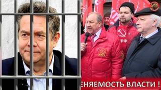 50 000 человек на митинге и Николай Платошкин свободен! - пообещал Валерий Рашкин, депутат КПРФ в ГД