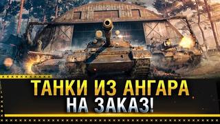 ТАНКИ НА ЗАКАЗ В РАНГОВЫХ БОЯХ! ПРОХОЖУ ВСЕ РАНГИ НА ВАШЕМ ТАНКЕ!  * Стрим World of Tanks