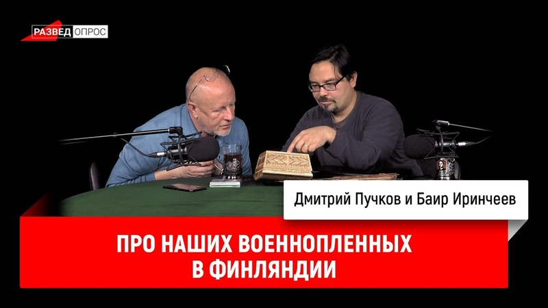 Баир Иринчеев про наших военнопленных в Финляндии