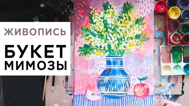 Рисуем букет мимозы в вазе Натюрморт гуашью Урок по живописи для детей и взрослых