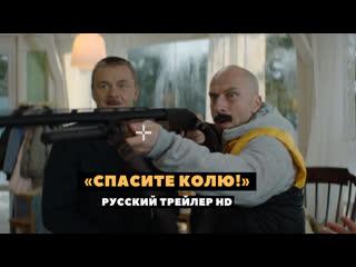 Спасите Колю!  Трейлер (2021)