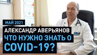 Что нужно знать о COVID-19 I Пульмонолог Александр Аверьянов