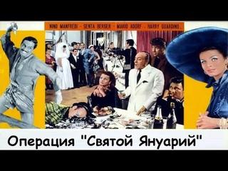 Операция Святой Януарий 1969 Full HD 1080p / Комедия, Криминал (Советский дубляж)