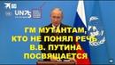 Путин подал сигнал к действию ОПЕРАЦИЯ НАЧАЛАСЬ. Часть 8 Qanon