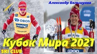 Александр Большунов обладатель второва Кубка Мира 2021. Лыжные гонки награждение общий зачёт мужчины