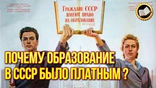 Зачем Сталин сделал платным образование вСССР?