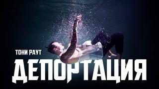 Тони Раут - Депортация (prod. Ivan Reys)