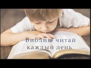 ♪🔔♪  Библию читай каждый день - Детское караоке // ХВАЛА ТВОРЦУ