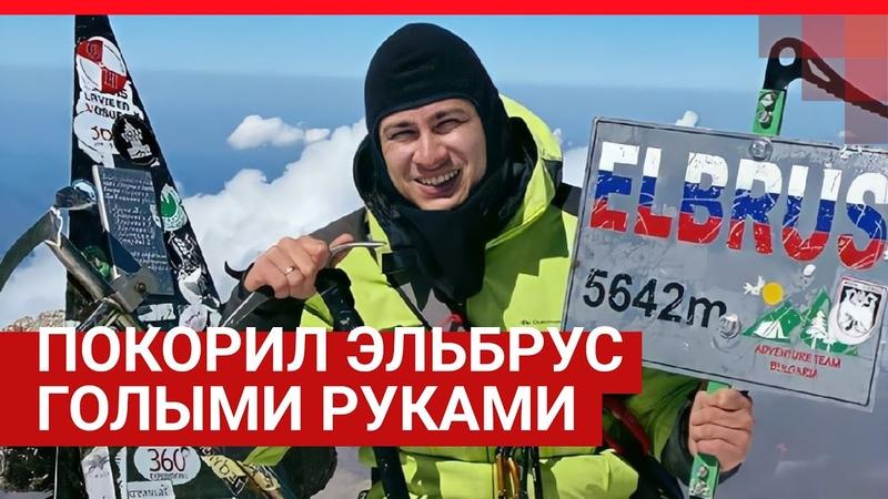 Безногий альпинист Рустам Набиев покорил Эльбрус