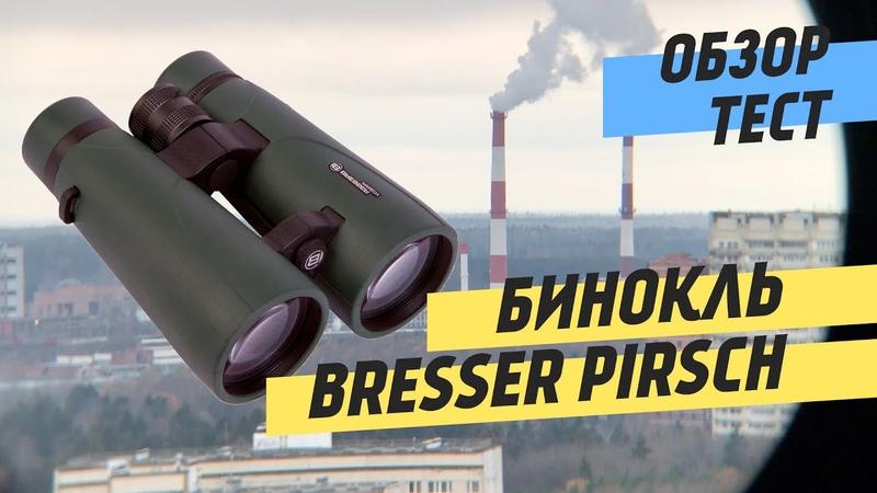 Бинокли Bresser Pirsch Тест Обзор