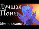 Лучшая пони - Комиксы My little pony
