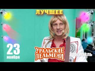 Ярославль - приглашение на концерт - 23 ноября