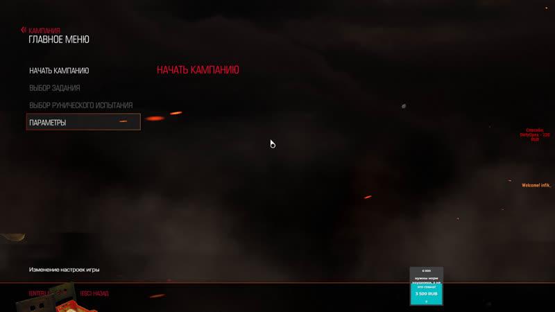 Doom 2016 потом Crossout Clan Wars.