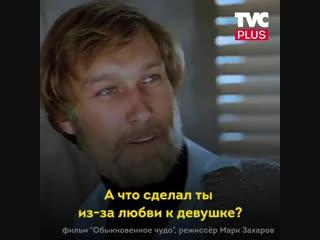 Диалог о безрассудной любви из фильма Обыкновенное чудо между Янковским и Абдуловым