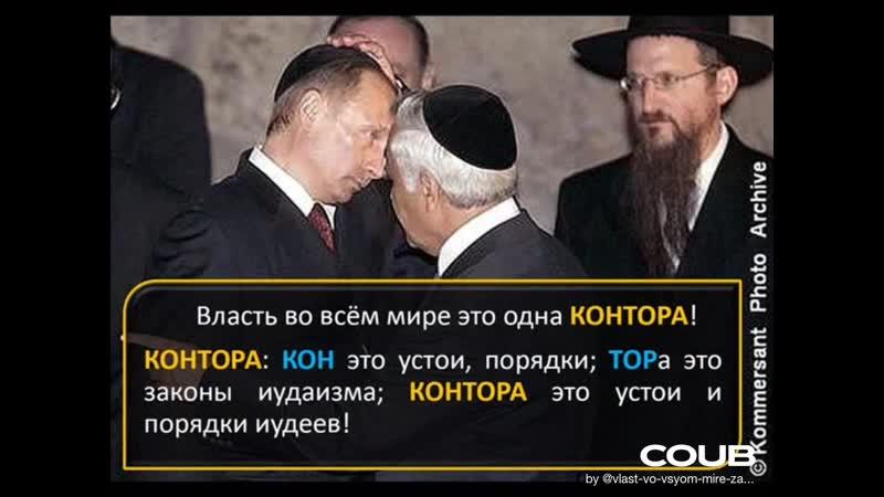 Власть во всём мире это одна КОНТОРА КОН это устои порядки ТОРа это законы иудаизма ИУДЕЙ JUDE ЖИД Священная война