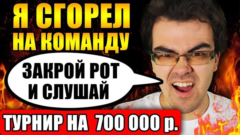 ТРАВОМАН СГОРЕЛ ТУРНИР НА 700 000 РУБЛЕЙ ИГРА НА ВЫЛЕТ ТЕЧИС НА ПРОСЦЕНЕ