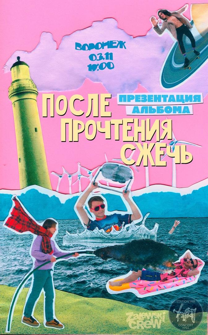 Афиша Воронеж После Прочтения Сжечь / 3 Ноября / Воронеж