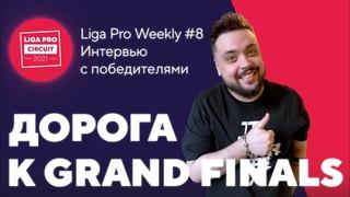 Дорога к Liga Pro Grand Finals | LPW #8