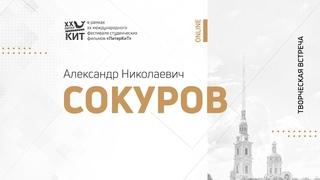 XX Международный фестиваль студенческих фильмов «ПитерКиТ».  Александр Николаевич Сокуров