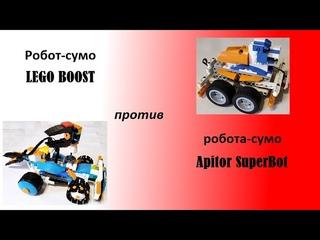 СОРЕВНОВАНИЕ РОБОТОВ по СУМО: робот Lego Boost против робота Apitor
