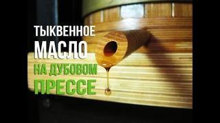 Тыквенное масло на дубовом прессе. Ремесленное, сыродавленное