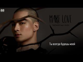 [BAMBOO рус.саб] TAEYANG FEAT. KUSH – MAKE LOVE