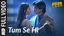 Full Video Tum Se Hi Jab We Met Kareena Kapoor, Shahid Kapoor Mohit Chauhan Pritam