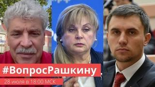 [Прямой эфир] Снятие Павла Грудинина и Николая Бондаренко с выборов. Ответы на вопросы