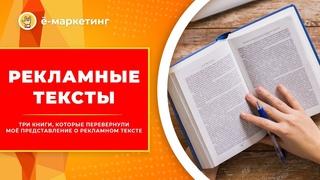 Рекламный текст  Как научиться писать продающие рекламные тексты, чтобы у вас хотелось покупать.