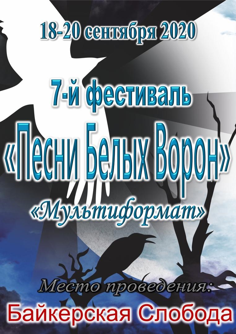 Афиша Саратов Фестиваль «Песни Белых Ворон Vol 7».