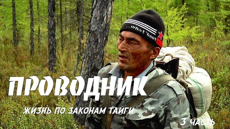 Проводник Жизнь по законам Тайги 3 часть Siberia Living by taiga rules