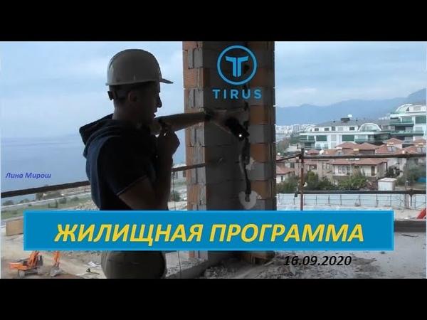 Презентация жилищной программы Tirus Тайрус от Дениса Тетерина 16 09 2020