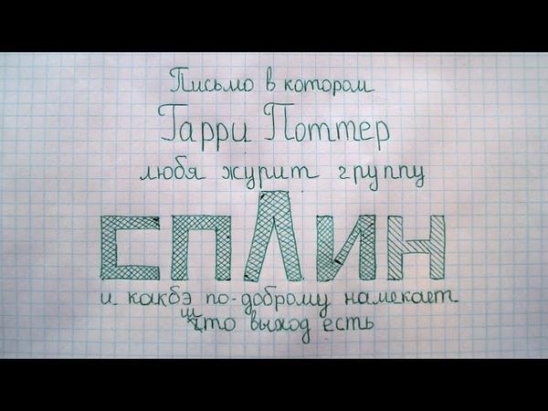 Юра Гончаров Гарри Поттер любя журит группу Сплин