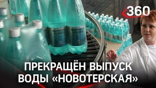 «Новотерскую» сливают в канаву. Заводу Кавминводы перекрыли дорогу, сотрудники обратились к Путину