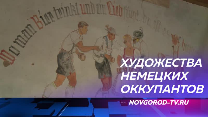В одном из домов в Солецком районе со времен войны на стенах хранятся росписи оккупантов