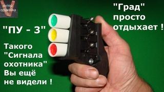 """ПУ - 3 Новый Сигнал охотника от """"А+А"""" . Создаёт просто шквал огня ! Практически """"Сталинский орган""""."""