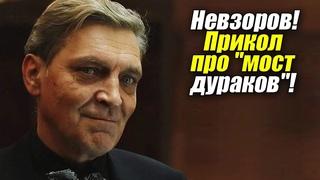 """Невзоров! Прикол про """"мост дураков""""!"""