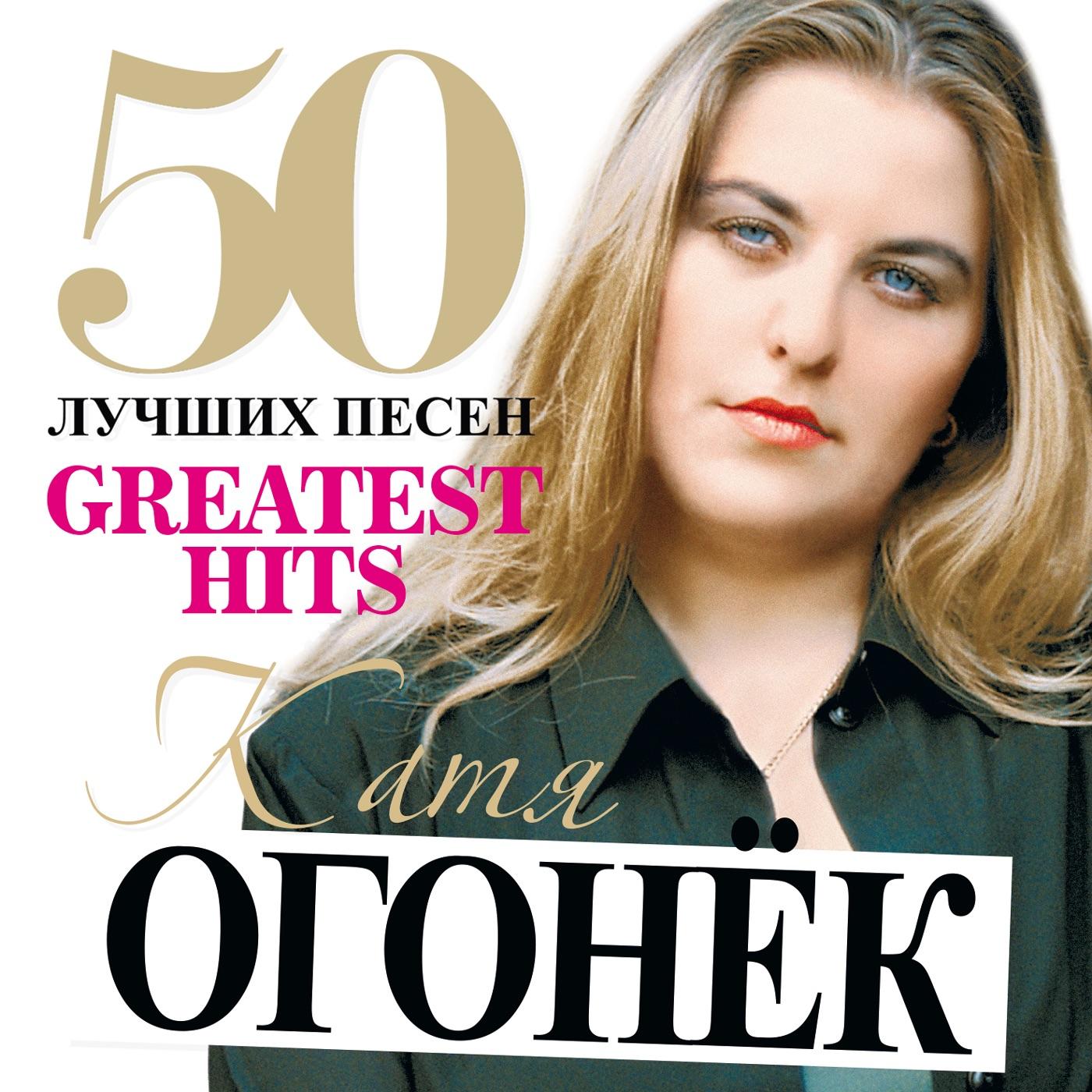 Катя Огонек album 50 Лучших Песен (Большая Коллекция Шансона)